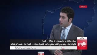 FARAKHABAR: Taliban Creating Check Posts Along Baghlan-Kunduz Highway