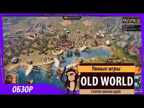 Old World: обзор глобальной стратегии про античность в раннем доступе