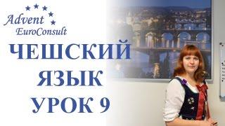 Чешский язык онлайн. Видеоуроки чешского языка. Урок 9