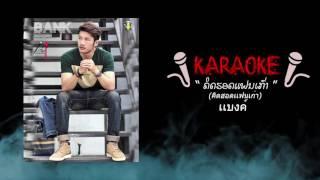 ຄິດຮອດແຟນເກົ່າ คิดฮอดแฟนเก่า ( คาราโอเกะ ) - BANK Honey Music [Official Lyric KARAOKE]
