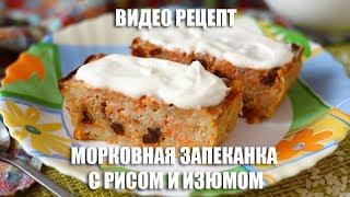 Морковная запеканка с рисом и изюмом - видео рецепт
