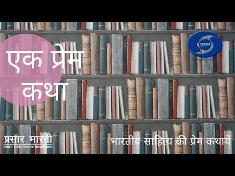 Ek Prem Katha - A Girl & The Engine Driver Pt 02  Ep# 19