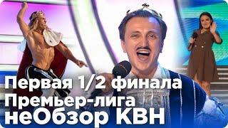 неОбзор Первой 1/2 финала Премьер-лиги КВН сезона 2018
