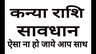 Kanya Rashi 2018 || Kanya Rashifal 2018 || virgo horoscope 2018 || Horoscope 2018