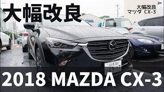 どこが変わった?大幅改良の2018 マツダ CX-3