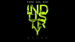 Performance | 2020 '인더스트리' 티저 영상 | 박골박스 PARK GOL BOX / 2020 INDUSTRY Teaser Video
