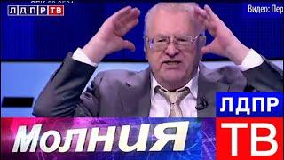 Жириновский на дебатах: Собчак, вам в психушке лежать надо! Молния от 28.02.18