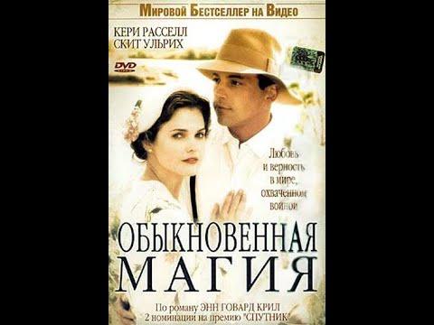 The Magic of Ordinary Days 2005 Фильм о любви