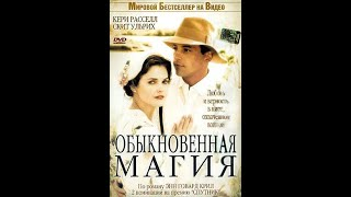 The Magic Of Ordinary Days 2005 Фильм о любви
