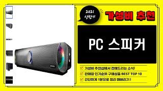 PC 스피커 - 202…