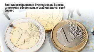 Купить оффшор в Одессе(Купить оффшор в Одессе Даже несмотря на юмор, бизнес в Одессе остается бизнесом И иногда необходимо решать..., 2016-08-05T11:55:30.000Z)