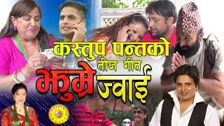 New dohori Song 2074 JHUMRE JWAI !! झुम्रे ज्वाइं !! By Devi Gharti Magar & Kastup Panta