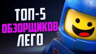 TOP-5: Известных Лего каналов в России (Часть 3)