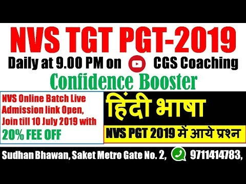 nvs-tgt-pgt-exam-2019-|-hindi-quiz-asked-in-pgt-2019-|-online-course-link-in-description