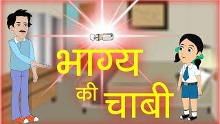 भाग्य की चाबी | Hindi Kahaniya | New Story 2019 | Baccho Ki Kahani | Dadimaa Ki Kahaniya