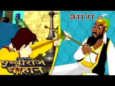 Prithviraj Chauhan - Ghori killed by Prithviraj - Animated Marathi Movie Part 8