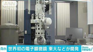 世界初の電子顕微鏡 鉄や磁石などの原子を直接観察(19/05/24)
