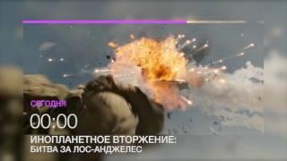 """Фильм """"Инопланетное вторжение: битва за Лос-Анджелес"""" 5 июня в 00.00 на НТК (анонс)"""