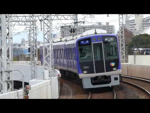 【フルHD】阪神電鉄本線5500系 大物(HS08)駅発車