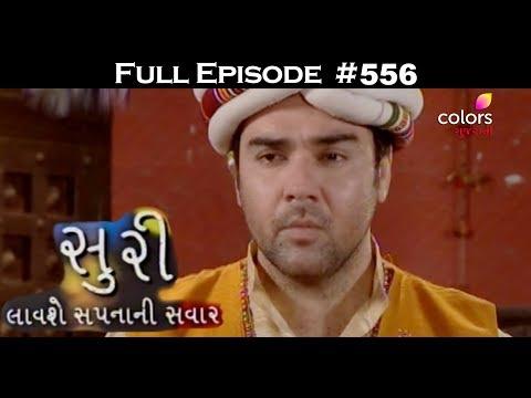 Suri - 30th September 2017 - સુરી - Full Episode