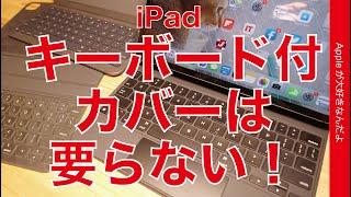 Magic Keyboard 使用2ヶ月・やっぱりiPadにキーボード付カバー/ケースは要らない!と思った。私には定着せず。。