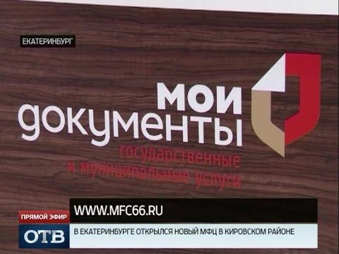 В Кировском районе Екатеринбурга открылся новый МФЦ