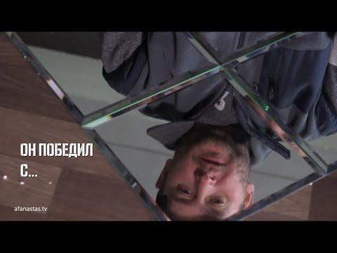 Он победил с... | Драма наркомана | 12+