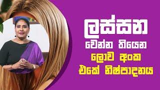 ලස්සන වෙන්න තියෙන ලොව අංක එකේ නිෂ්පාදනය   Piyum Vila   20 - 07 - 2021   SiyathaTV Thumbnail