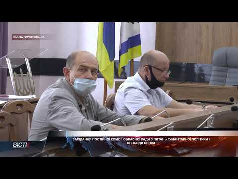 Порядок денний на засіданні постійної комісії з питань гуманітарної політики та свободи слова