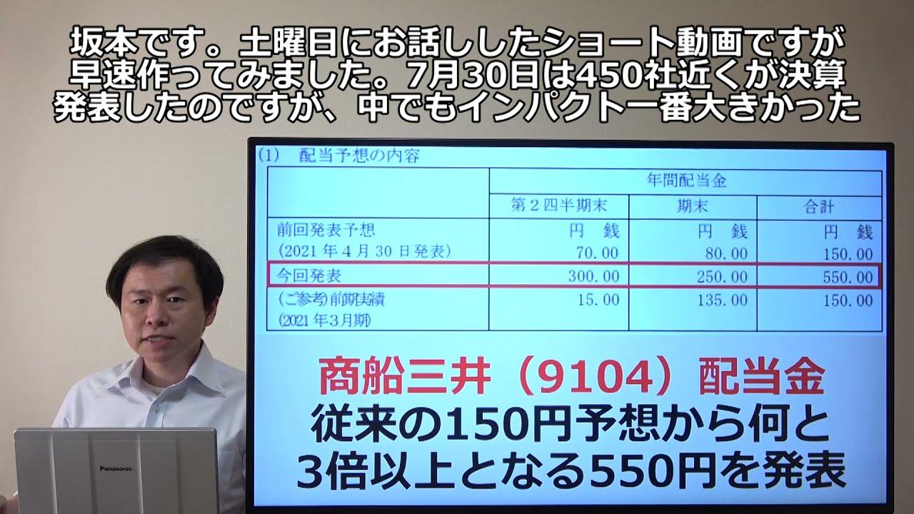 #shorts 商船三井(9104)配当金150円→550円へ3倍増!利回り9.7%へ 関連銘柄も配当金2倍3倍続出か