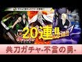 BLEACH ブレソル実況 part1014(共刀ガチャ-不言の勇-20連)