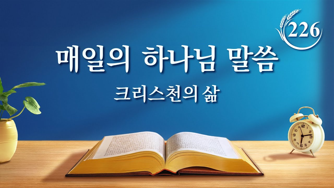 매일의 하나님 말씀 <하나님이 전 우주를 향해 한 말씀ㆍ제17편>(발췌문 226)