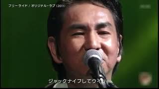 最高のパフォーマンスです!田島貴男さんマジ良い!