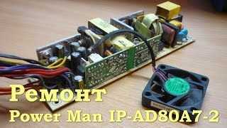 Жөндеу компьютерлік блок питания Power Man IP-AD80A7-2