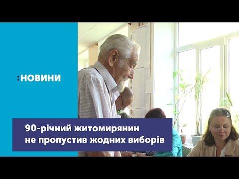 Телеканал UA: Житомир: 90-річний житомирянин, який не пропустив жодного голосування  на виборах