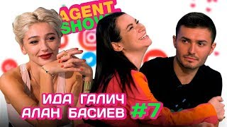 Agentshow 7 ИДА ГАЛИЧ И АЛАН БАСИЕВ