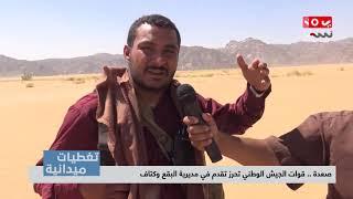 تغطيات صعدة |  قوات الجيش الوطني تحرز تقدم في مديرية البقع وكتاف
