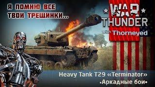 Я помню все твои трещинки, T29 | War Thunder