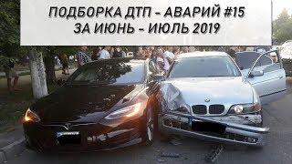Подборка ДТП - Аварий за июнь - июль 2019 #15