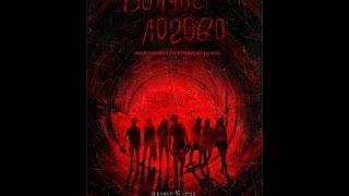 Волчье логово (2015) Русский трейлер