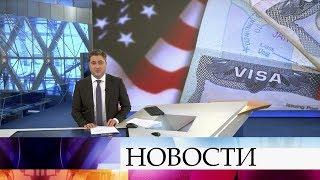 Выпуск новостей в 09:00 от 26.02.2020