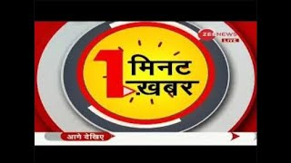 One Minute, One News: अब तक की बड़ी ख़बरें   Top News Today   Breaking News   Hindi News   Latest