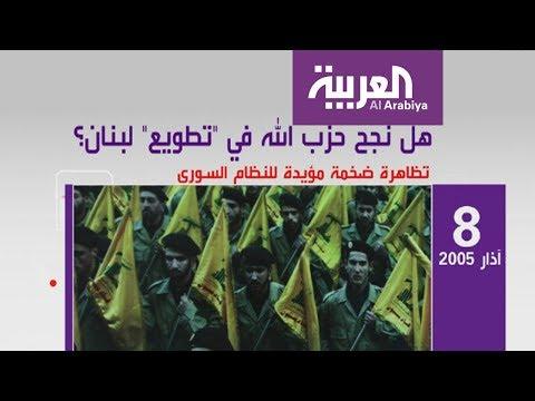 هل نجح حزب الله في -تطويع- لبنان؟  - نشر قبل 4 ساعة