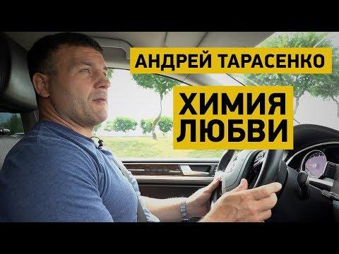Чемпион мира по пауэрлифтингу IPF Андрей Тарасенко/ Химия любви.