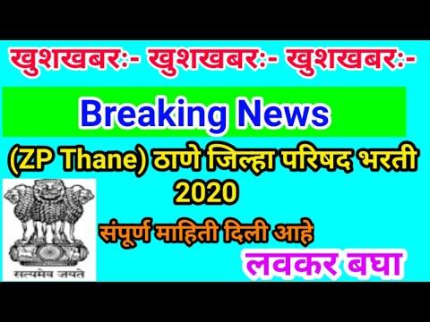 (ZP Raigad) रायगड जिल्हा परिषदेत 122 जागांसाठी भरती #ZPRaigadBharti 2020 from YouTube · Duration:  4 minutes 47 seconds