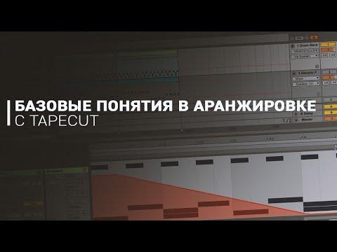 Базовые понятия в аранжировке с Tapecut