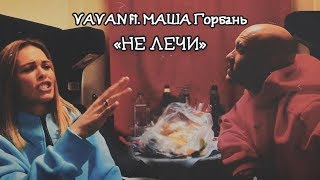 VAVAN feat. Маша Горбань — Не Лечи
