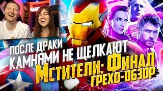 Грехо-Обзор Мстители Финал Реакция на Кинокоса K NOKOS