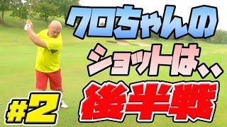 生田衣梨奈のVSゴルフは私こと田邊勝己理事長杯をアイドルの皆様が熾烈に争奪する戦いです! 有名インフルエンサーも参加してのバトルで、初心者から上級者まで ...