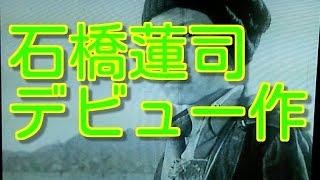 ふろたき大将 昭和30年 似島 原爆孤児 石橋 蓮(当時)デビュー作 スタ...